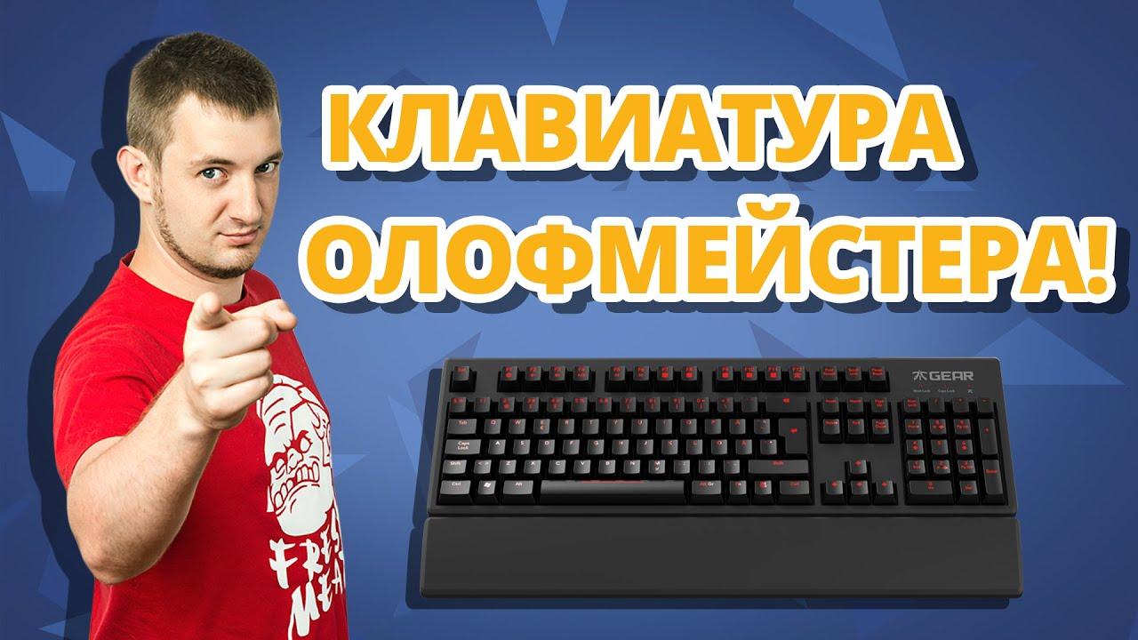 ПОЧЕМУ КЛАВИАТУРА FNATIC НЕ ИДЕАЛЬНА? Обзор клавиатуры Fnatic Gear RUSH!