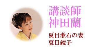 パーソナリティ:神田蘭(講談師) 恋する日本史 夏目漱石の妻 夏目鏡子...