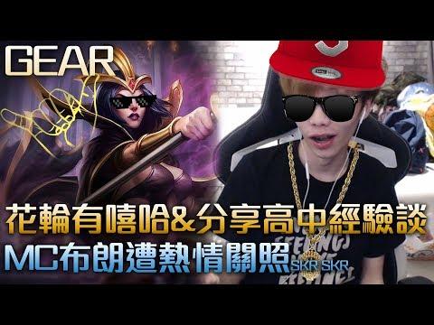 �Gear】分享在高中�女�學的經驗�花輪想��加下年中國新說唱?