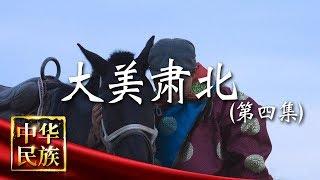 《中华民族》 20190909 大美肃北 第四集 心愿| CCTV