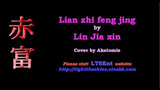[LTSEnt instru.] 戀之風景 Lian zhi feng jing - 林嘉欣 Lin Jia xin cover by Akatomie