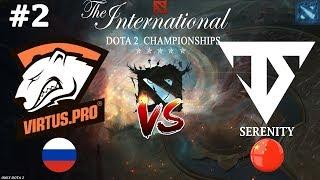 Свен против Урсы! | Virtus.Pro vs Serenity #2 (BO2) | The International 2018