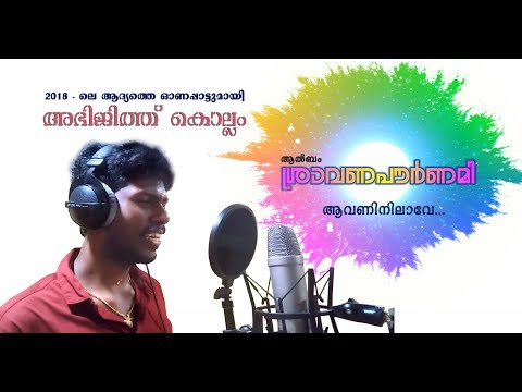 2018 first onam song AAVANI NILAVE... by Abhijith Kollam