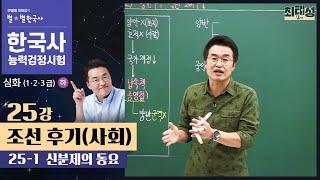 25-1 신분제의 동요 / 25강 조선 후기(사회)|한국사능력검정시험 심화