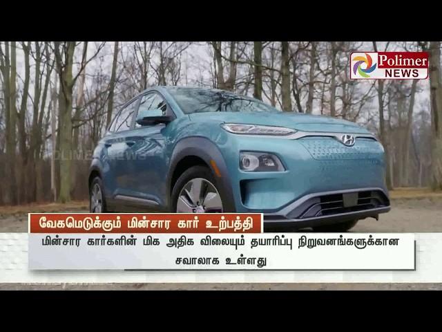 மின்சார கார் உற்பத்தியில் வேகம் காட்டும் நிறுவனங்கள்   #ElectricCar