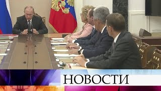 Владимир Путин провел совещание спостоянными членами Совбеза РФ