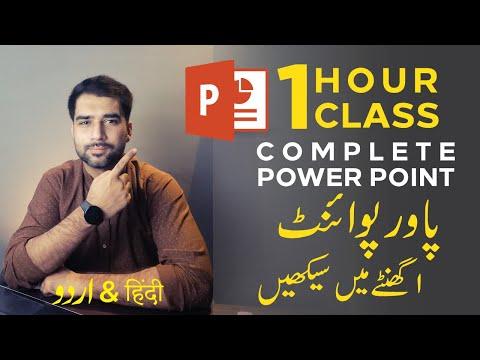 PowerPoint Tutorials - MS PowerPoint Tutorial Full Course in urdu and hindi