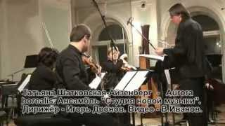 Татьяна Шатковская-Айзенберг «Aurora borealis»