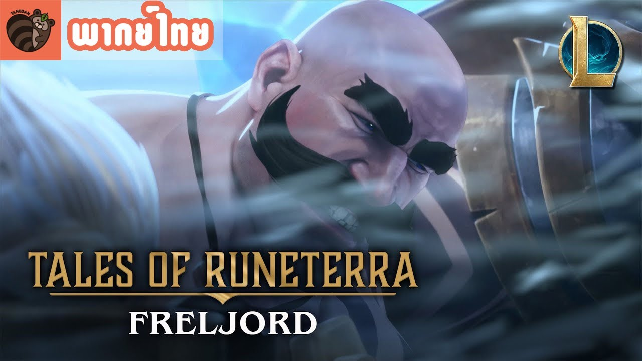 "[พากย์ไทย] Tales of Runeterra: Freljord | ""The Raid"""