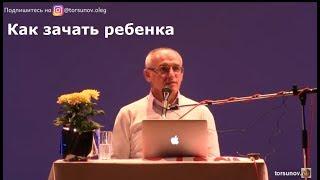Торсунов О.Г.  Как зачать ребенка