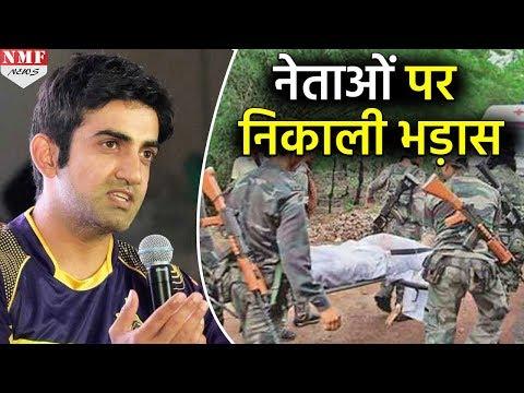 Sukma शहीदों को लेकर Leaders पर भड़के Cricketer Gautam Gambhir
