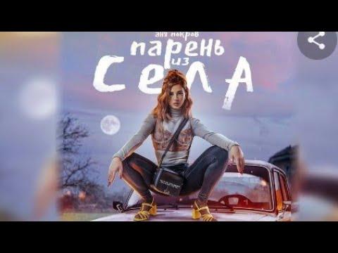 Аня покров -  Парень из села ( премьера клипа 2020)