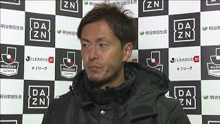 2017年11月19日(日)に行われた明治安田生命J2リーグ 第42節 山形vs...