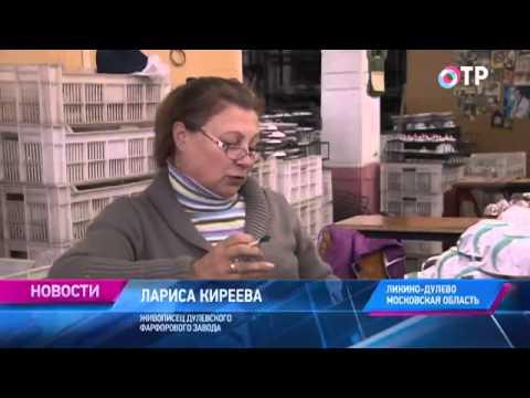 Малые города России: Ликино-Дулево - местый фарфор уже 100 лет поставляют в Кремль