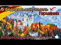 16 ФЕДЕРАЛЬНЫХ земель ГЕРМАНИИ и пара интересных фактов О КАЖДОЙ. Поздние переселенцы