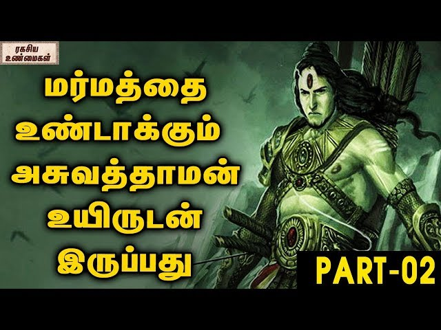 Is Ashwathama Of Mahabharata Still Alive ?   || Part 02 || Unknown Facts Tamil