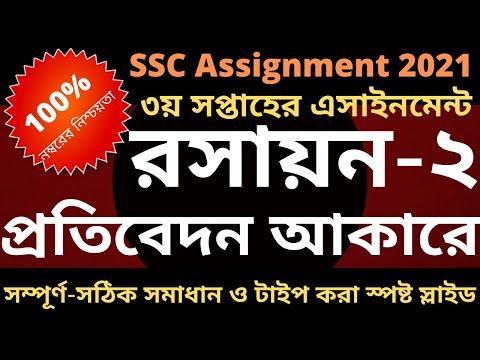 Chemistry Assignment SSC 2021 3rd Week-Chemistry 2 | রসায়ন এসাইনমেন্ট ২০২১ এসএসসি সপ্তাহ ৩ | Tujaka