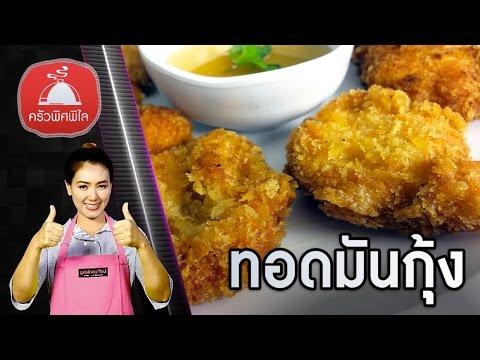 สอนทำอาหารไทย ทอดมันกุ้ง แจกสูตรทอดมันกุ้ง ทำกินเองได้ง่ายๆ กุ้งเน้นๆ ทำอาหารง่ายๆ| ครัวพิศพิไล