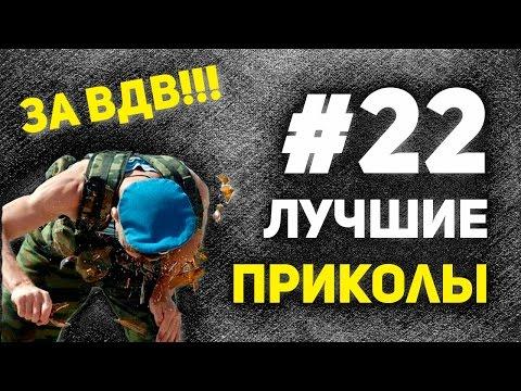 Лучшие приколы #22. За ВДВ!!!