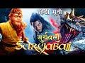 🔥Suryabali vs The Monkey King 3 Hindi Movie 2021 New Release Hindi Dubbed Movies