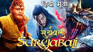 ?Suryabali vs The Monkey King 3 Hindi Movie 2021 New Release Hindi Dubbed Movies