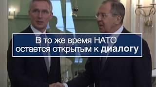 Подход #НАТО к России – это оборона и диалог