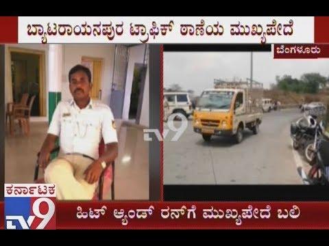 Head Constable Dies In Hit & Run Case In Byatarayanapura