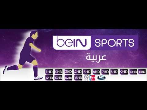 How To Download All Bein Sports Channel for ios (Kurdish Subtitile Badini) 2017