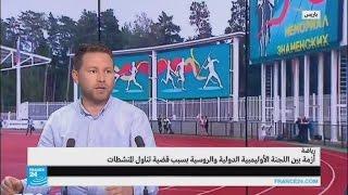 أزمة بين اللجنة الأولمبية الدولية والروسية بسبب قضية المنشطات