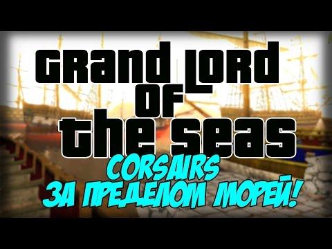 Обзор Больших Модов GTA San Andreas #28 Grand Lord Of The Seas!