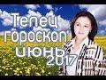 ТЕЛЕЦ ГОРОСКОП на ИЮНЬ 2017 года. Астрология  с Ермолиой Татьяной