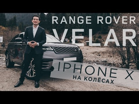 ТЕСТ ДРАЙВ RANGE ROVER VELAR FIRST EDITION IPHONE X НА КОЛЁСАХ