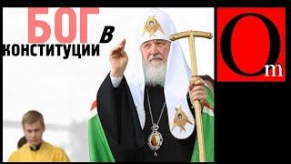 Божественная трагикомедия на тему поправок в Конституцию РФ