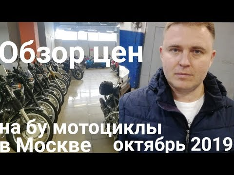Обзор цен на б/у мотоциклы в Москве. Октябрь 2019. 1 серия.