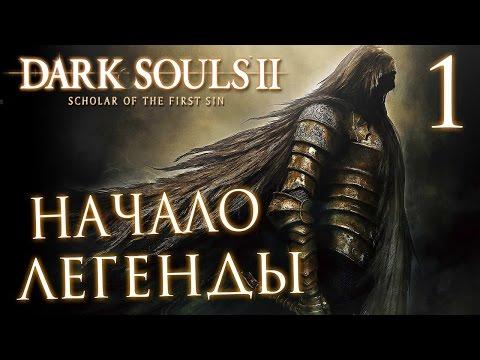 Прохождение Dark Souls 2: Scholar of the First Sin — Часть 1: НАЧАЛО ЛЕГЕНДЫ