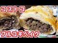お肉ぎっしり!コストコ風 プルコギベイクの作り方【kattyanneru】