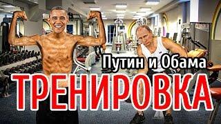 Путин и Обама на тренировке! Супер прикол! Американцы жестко стебут своего президента!