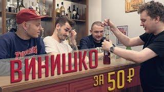 ВИНИШКО за 50 рублей! Дегустация с сюрпризом :)