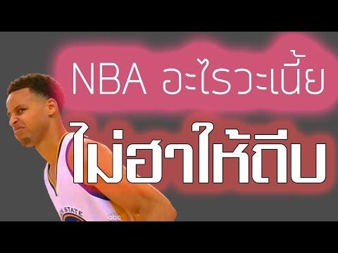 จังหวะฮา NBA พากย์ไทย