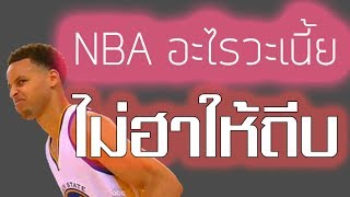 จังหวะฮา-nba-พากย์ไทย