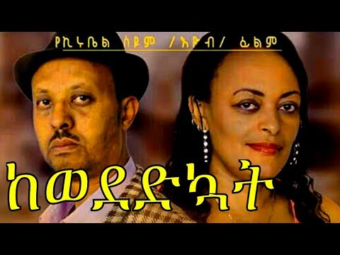 ከወደድኳት - Kewededkuat Ethiopian Movie  2017