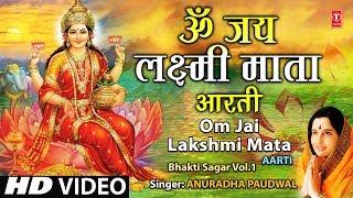 Om Jai Lakshmi Mata Aarti By Anuradha Paudwal [Full Song] I Bhakti Sagar Vol.1