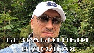 Лишившийся работы Нагиев влез в долги  (04.01.2018)