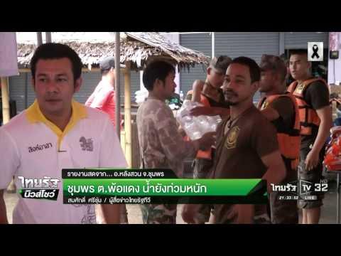 ทหาร อ.สิชล เร่งช่วยบ้านถูกน้ำท่วมถล่ม - วันที่ 08 Jan 2017 Part 4/5