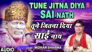 तूने जितना दिया साईंनाथ, Tune Jitna Diya Sainath, MOHAN SHARMA, New Latest Sai Bhajan, Audio Song