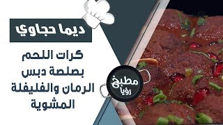 كرات اللحم بصلصة دبس الرمان والفليفلة المشوية - ديما حجاوي