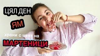 24 часа ям само червено-бели храни/Предизвикателство/Ерика Думбова/Erika Doumbova
