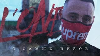 видео: L'ONE - С Самых низов (премьера клипа, 2016)