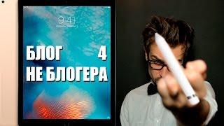БЛОГ НЕ БЛОГГЕРА 4 [ЛОПАТА] (18+)