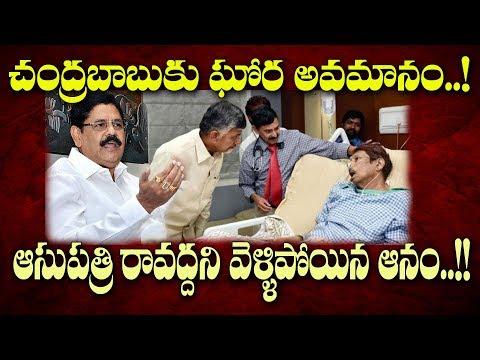 ఆసుపత్రికి ఆనం ఫ్యామిలీ రావద్దన్నా వెళ్లిన చంద్రబాబు..!   Anam Family Shock to CM Chandrababu ..!